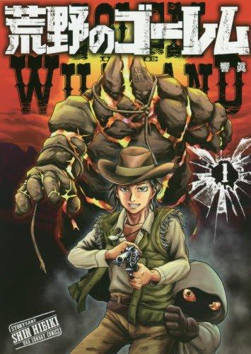 荒野のゴーレム 1 (裏少年サンデーコミックス)