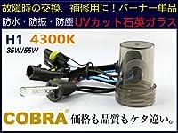 〓自信品質〓COBRA製◆交換補修用HIDバルブH1 35W 4300K