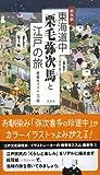 東海道中栗毛弥次馬と江戸の旅