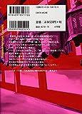MOON―昴 ソリチュード スタンディング― 9 (ビッグコミックス) 画像