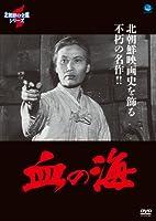 血の海 [DVD]