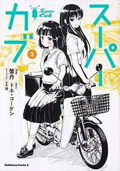 スーパーカブ(2) (角川コミックス・エース)