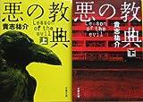悪の教典 上・下巻セット 全2巻 (文春文庫)
