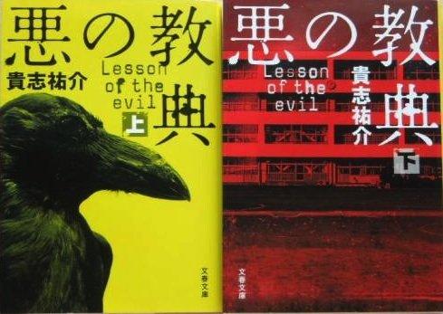 悪の教典 上・下巻セット 全2巻 (文春文庫)の詳細を見る
