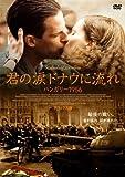君の涙 ドナウに流れ ハンガリー1956 デラックス版 [DVD] 画像