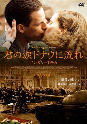君の涙 ドナウに流れ ハンガリー1956 デラックス版 [DVD]の詳細を見る