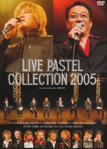 DVD ライブパステルコレクション 2005 /