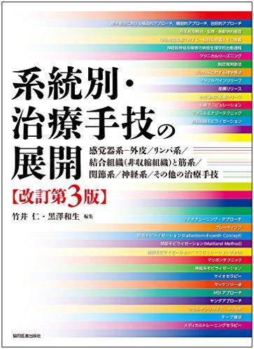 系統別・治療手技の展開 改訂第3版