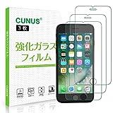 【3枚セット】 iPhone8 Plus / iPhone7 Plus 5.5インチ用 フィルム CUNUS iPhone 8 Plus 専用設計 強化ガラスフィルム 硬度9H 超薄0.26mm 防指紋 気泡防止 飛散防止 高感度タッチ 3Dtouch対応