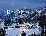 Discover Japan ニッポンの世界遺産 カレンダー2017 ([カレンダー])