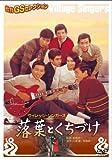 落葉とくちづけ[DVD]