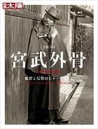 宮武外骨: 頓智と反骨のジャーナリスト (別冊太陽 日本のこころ 250)