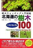 北海道の樹木ベストセレクト100―樹木ウォッチング入門図鑑