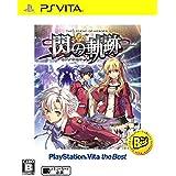 英雄伝説 閃の軌跡 PlayStation(R) Vita the Best - PS Vita