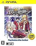 英雄伝説 閃の軌跡 PlayStation(R) Vita the Best