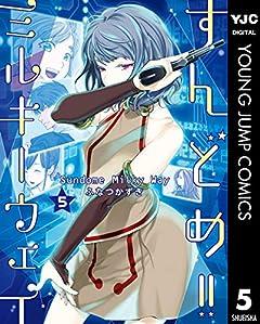 すんどめ!!ミルキーウェイ 5 (ヤングジャンプコミックスDIGITAL)