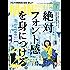 月刊MdN 2016年11月号(特集:絶対フォント感を身につける。2)[雑誌]