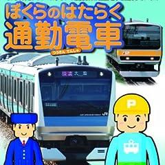 ぼくらのはたらく通勤電車 [DVD]