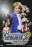 『逆転裁判2』 [DVD]
