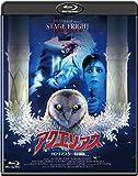 ホラー・マニアックスシリーズ 第8期 第1弾 アクエリアス -HDリマスター特別版-[BBXF-2092][Blu-ray/ブルーレイ]