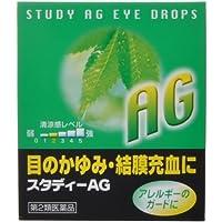 【第2類医薬品】スタディーAG 15mL