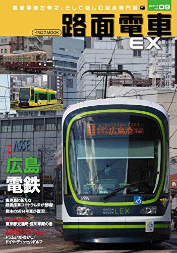 路面電車EX09(路面電車を考え、そして楽しむ総合専門誌) (イカロス・ムック)
