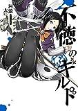 不徳のギルド 3巻 (デジタル版ガンガンコミックス)