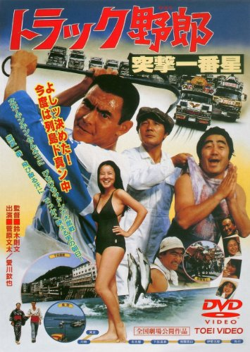 トラック野郎 突撃一番星 [DVD]
