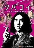 タバコイ ~タバコで始まる恋物語~[DVD]