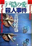 「戸隠の愛」殺人事件 (徳間文庫)