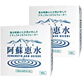 くまもと阿蘇恵水 箱水 10L×2個セット バッグインボックス ナチュラルミネラルウォーター 天然水 軟水