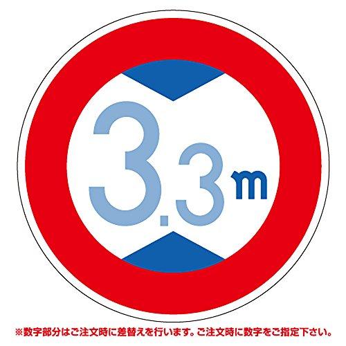 【395-380】道路用標識 高さ制限