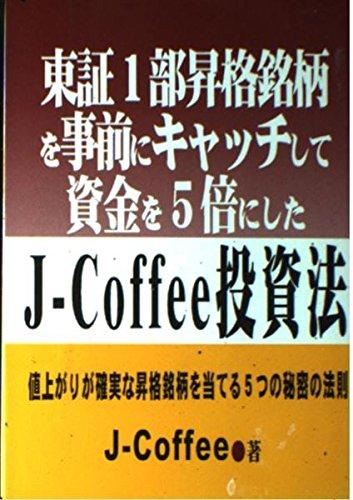 東証1部昇格銘柄を事前にキャッチして資金を5倍にしたJ-Coffee投資法の詳細を見る