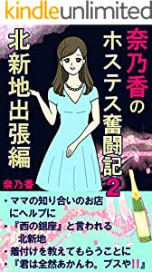奈乃香のホステス奮闘記2~北新地出張篇~: ママの知り合いのお店にヘルプに