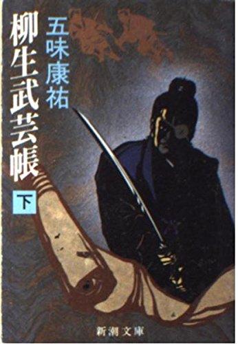 柳生武芸帳 (下巻) (新潮文庫)の詳細を見る
