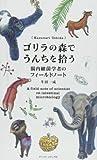 ゴリラの森でうんちを拾う―腸内細菌学者のフィールドノート