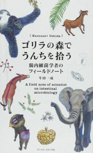 ゴリラの森でうんちを拾う—腸内細菌学者のフィールドノート