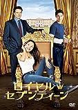 ロイヤル・セブンティーン[DVD]