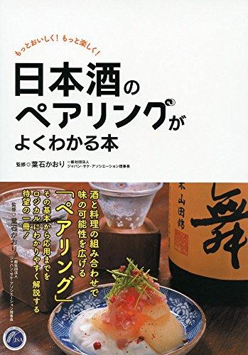 日本酒のペアリングがよくわかる本