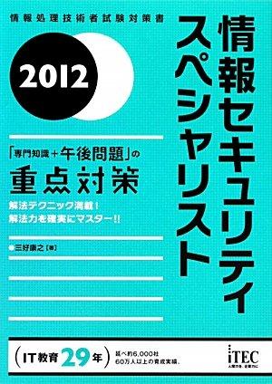 2012 情報セキュリティスペシャリスト「専門知識+午後問題」の重点対策 (情報処理技術者試験対策書)の詳細を見る