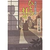 ひとつ灯せ―大江戸怪奇譚 (文春文庫)