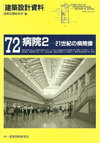 病院2 (建築設計資料) | 建築思...