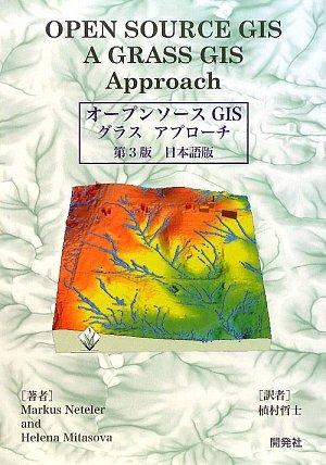 オープンソースGISグラスアプローチ第3版 日本語版の詳細を見る