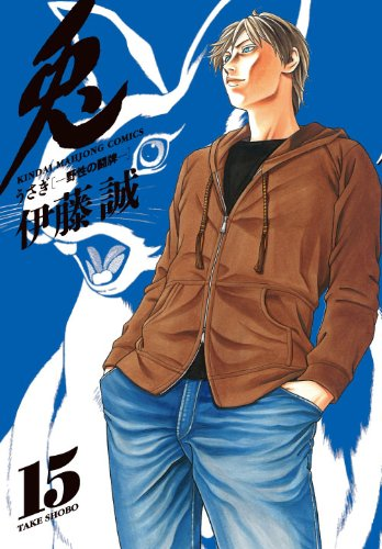 【Amazon.co.jp限定】兎―野性の闘牌 (15) 初回限定スピンオフ小説付き