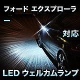 LEDウェルカムランプ フォード エクスプローラー対応 2点セット