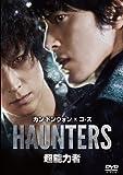 超能力者 スペシャル・エディション[DVD]