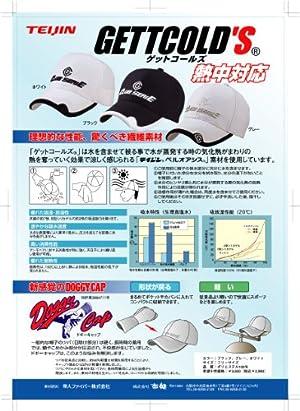 『ゲットコールズ』≪テイジン ベルオアシス使用≫かぶるだけで頭がひんやり 冷感 冷却 熱射病 熱中症 対策 キャップ グッズ 猛暑 暑さ 紫外線 UV 対策 帽子 クール ダウン (ゴルフ用にも) (グレー)