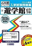 遊学館高等学校過去入学試験問題集2020年春受験用 (石川県高等学校過去入試問題集)