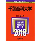 千葉商科大学 (2018年版大学入試シリーズ)