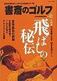 書斎のゴルフ VOL.38 読めば読むほど上手くなる教養ゴルフ誌 (日経ムック)(書籍/雑誌)